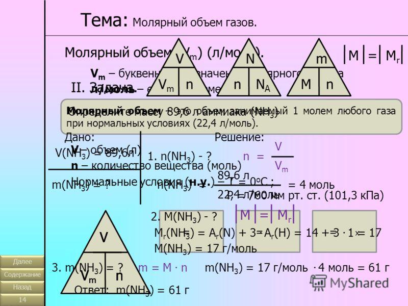 Тема: Молярный объем газов. Молярный объем (V m ) (л/моль). V m – буквенное обозначение молярного объема л/моль – единицы измерения Молярный объем – это объем занимаемый 1 молем любого газа при нормальных условиях (22,4 л/моль). V – объем (л) n – кол