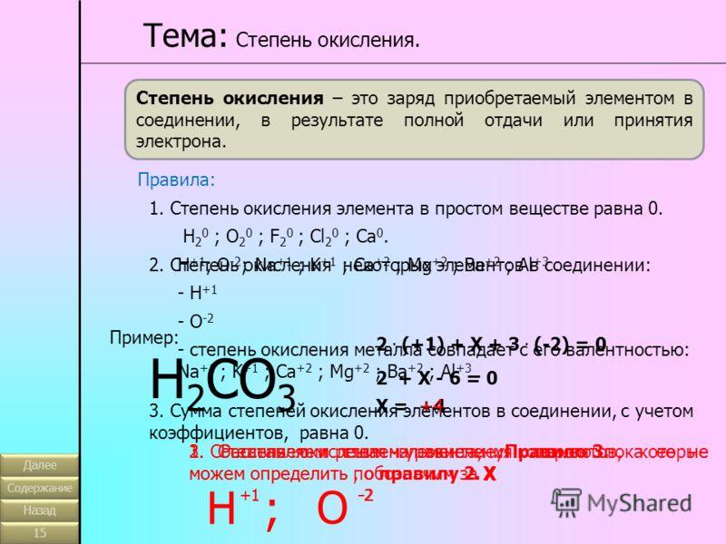 Тема: Степень окисления. Степень окисления – это заряд приобретаемый элементом в соединении, в результате полной отдачи или принятия электрона. Правила: 1. Степень окисления элемента в простом веществе равна 0. H 2 0 ; O 2 0 ; F 2 0 ; Cl 2 0 ; Ca 0.