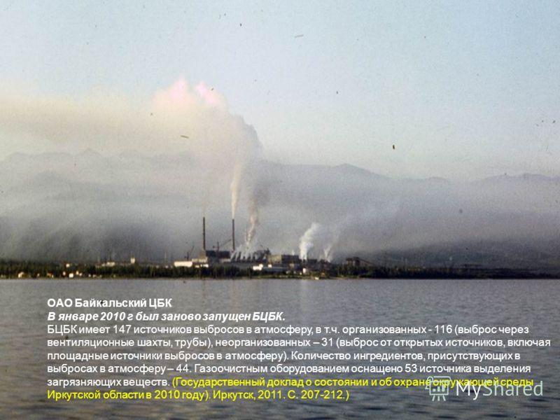 ОАО Байкальский ЦБК В январе 2010 г был заново запущен БЦБК. БЦБК имеет 147 источников выбросов в атмосферу, в т.ч. организованных - 116 (выброс через вентиляционные шахты, трубы), неорганизованных – 31 (выброс от открытых источников, включая площадн