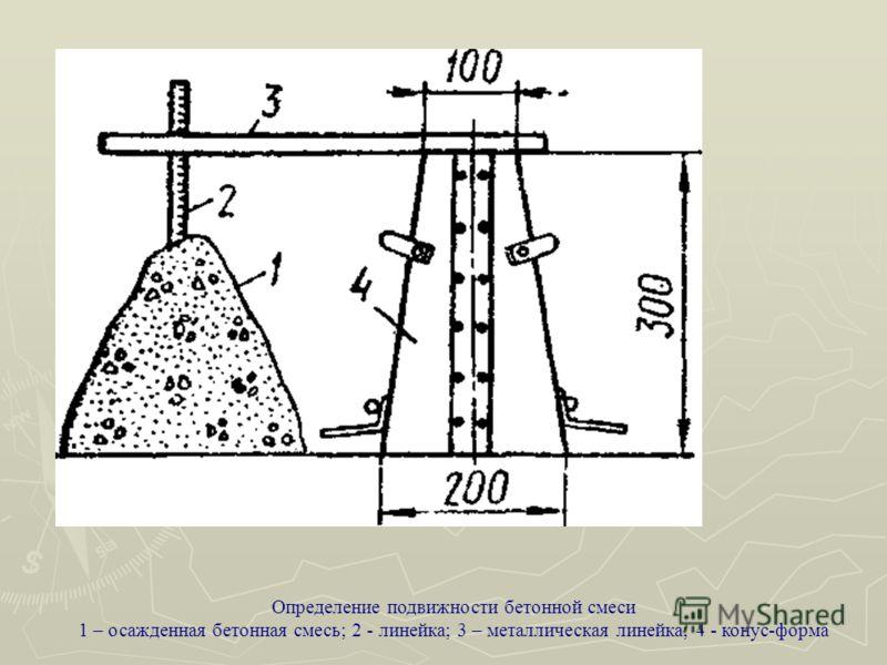 Определение подвижности бетонной смеси 1 – осажденная бетонная смесь; 2 - линейка; 3 – металлическая линейка; 4 - конус-форма
