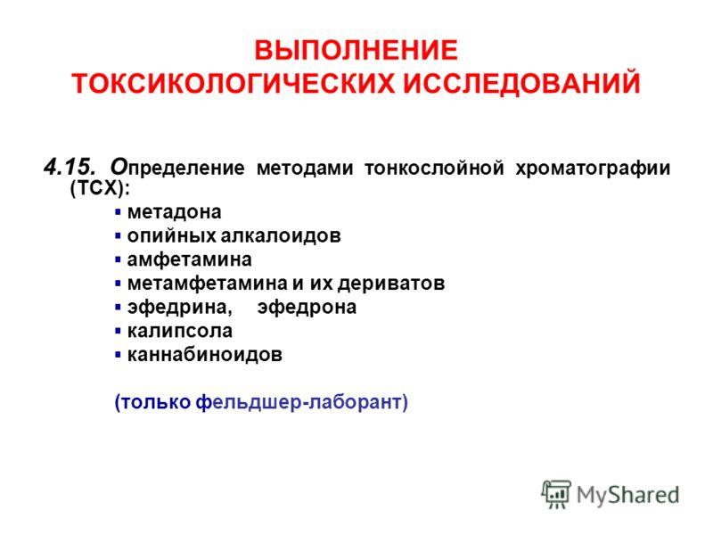 ВЫПОЛНЕНИЕ ТОКСИКОЛОГИЧЕСКИХ ИССЛЕДОВАНИЙ 4.15. О пределение методами тонкослойной хроматографии (ТСХ): метадона опийных алкалоидов амфетамина метамфетамина и их дериватов эфедрина, эфедрона калипсола каннабиноидов (только фельдшер-лаборант)