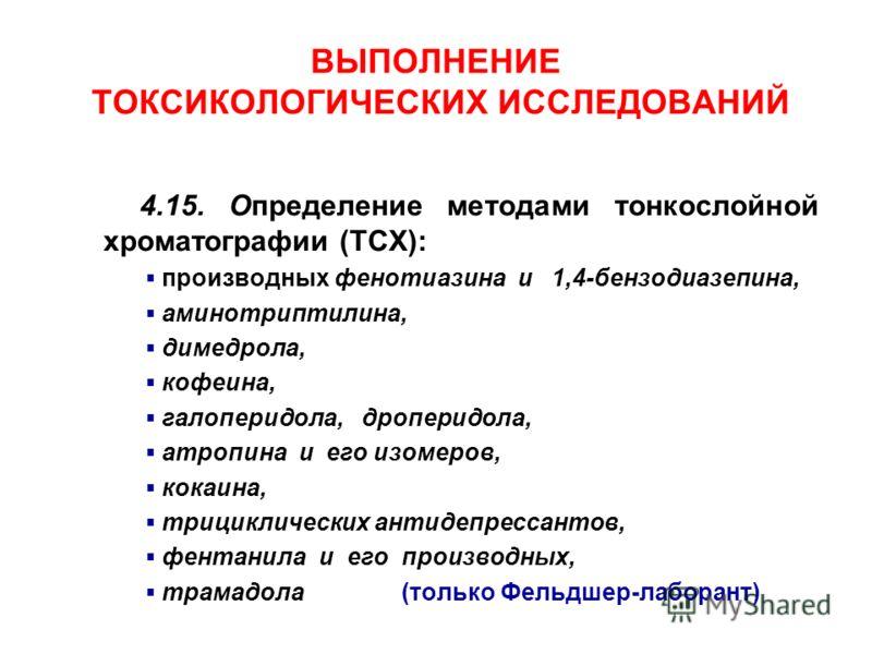 ВЫПОЛНЕНИЕ ТОКСИКОЛОГИЧЕСКИХ ИССЛЕДОВАНИЙ 4.15. Определение методами тонкослойной хроматографии (ТСХ): производных фенотиазина и 1,4-бензодиазепина, аминотриптилина, димедрола, кофеина, галоперидола, дроперидола, атропина и его изомеров, кокаина, три