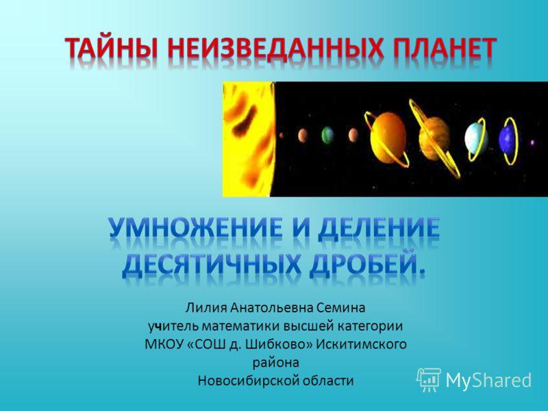 Лилия Анатольевна Семина учитель математики высшей категории МКОУ «СОШ д. Шибково» Искитимского района Новосибирской области