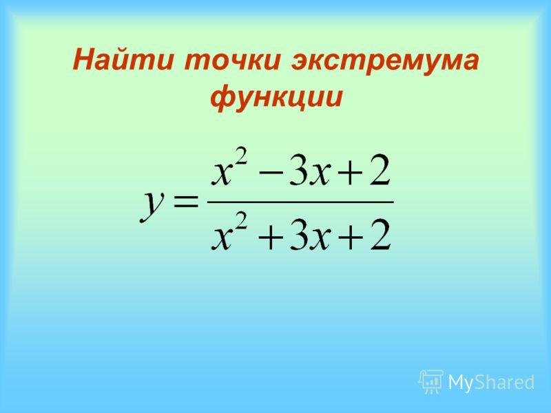 Найти точки экстремума функции