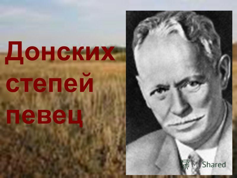 Донских степей певец