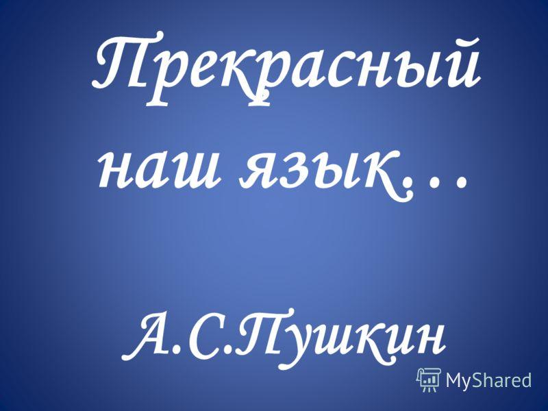 Прекрасный наш язык… А.С.Пушкин