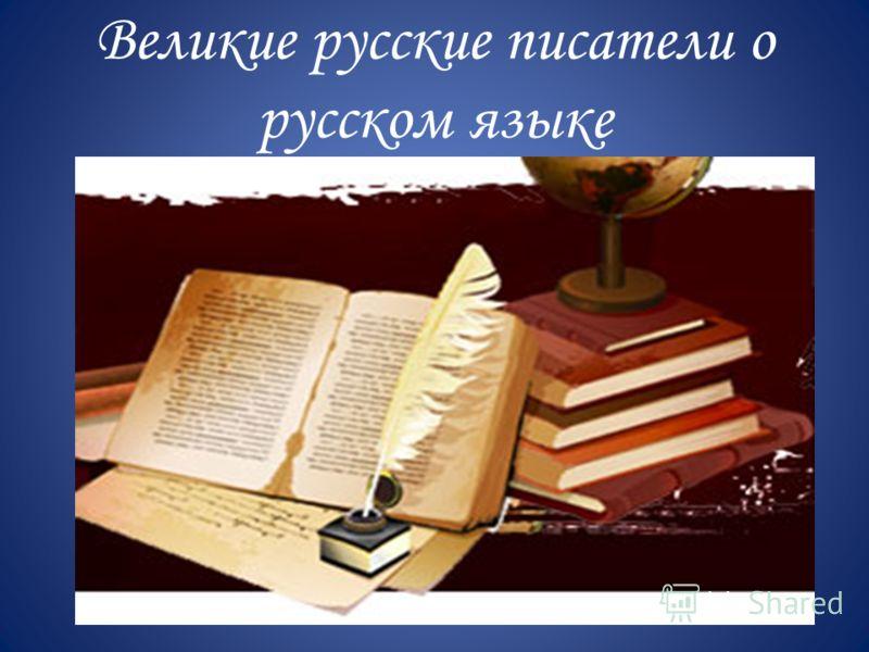 Великие русские писатели о русском языке