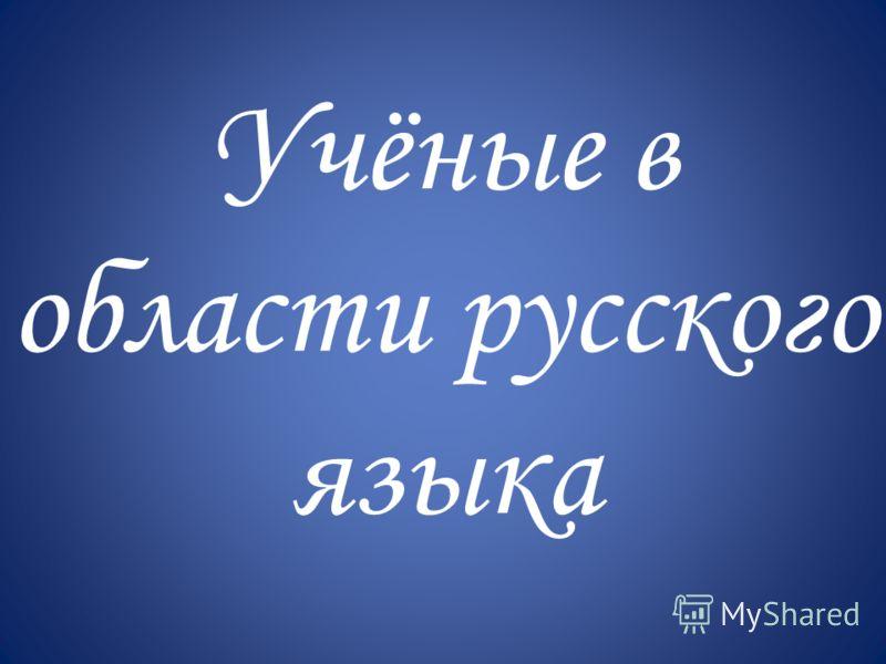 Учёные в области русского языка