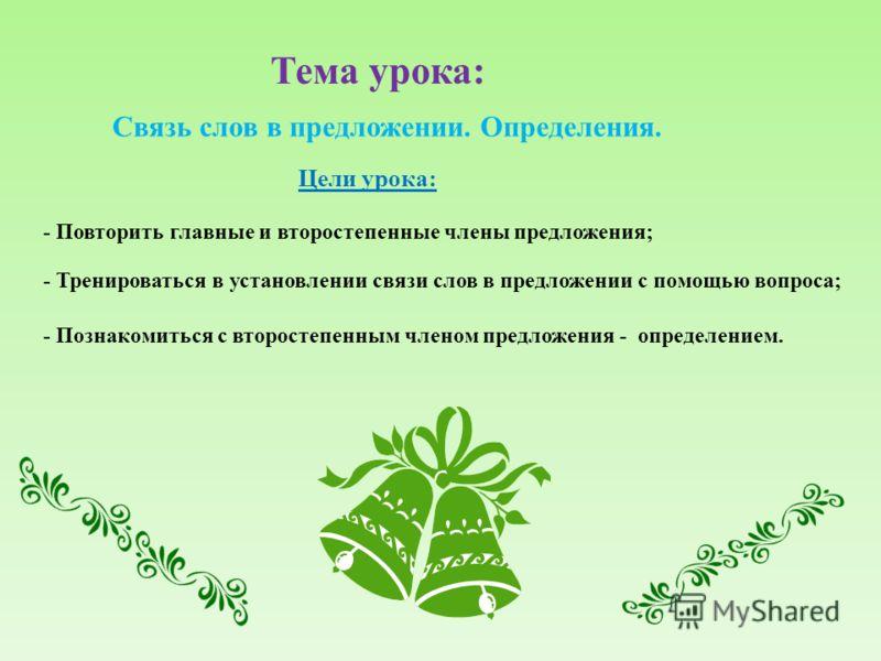 Русский язык 4 класс. Начинается урок, Он пойдет ребятам впрок. Постарайтесь все понять, Хорошо запоминать.