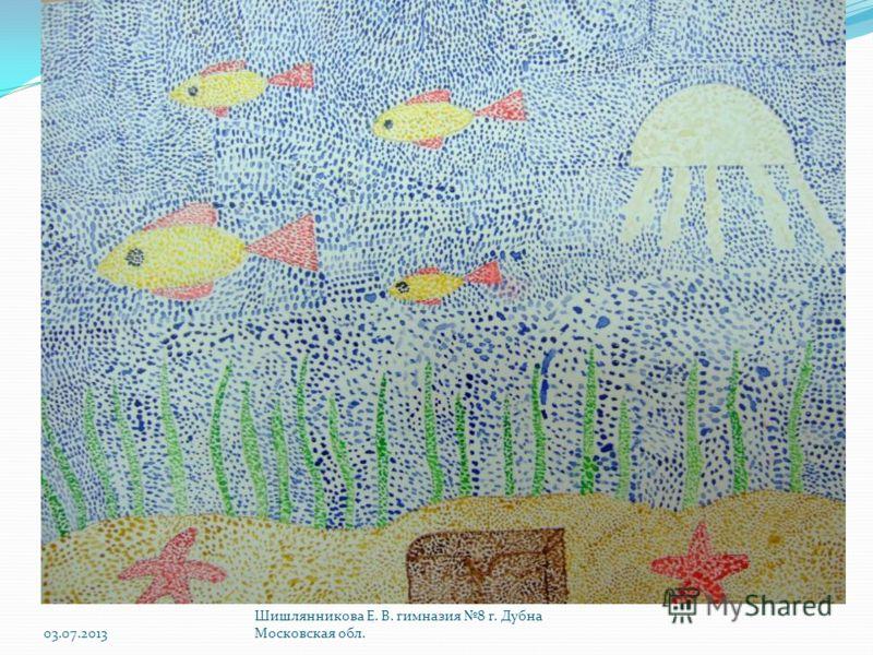 03.07.2013 Шишлянникова Е. В. гимназия 8 г. Дубна Московская обл.