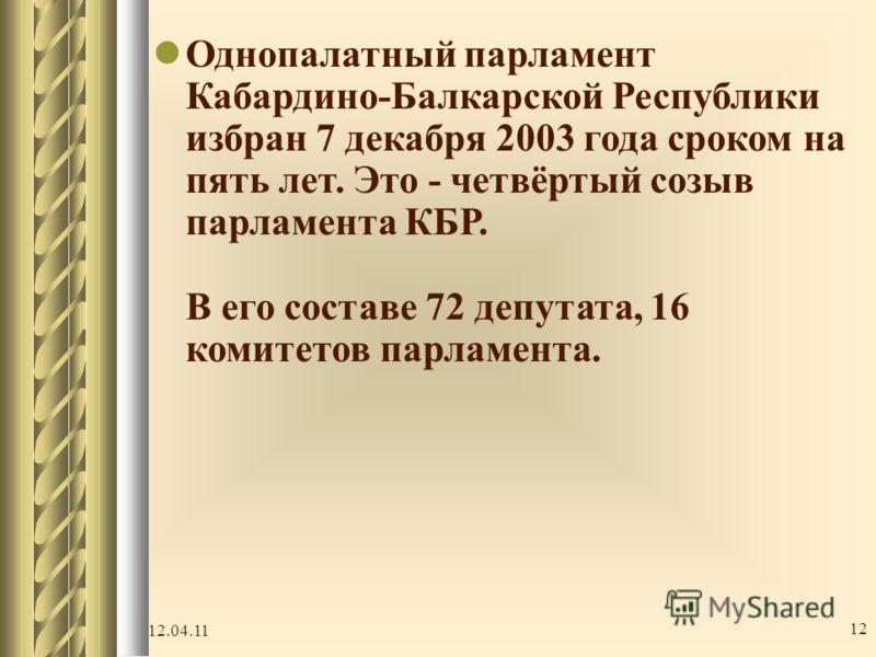 12.04.11 12 Однопалатный парламент Кабардино-Балкарской Республики избран 7 декабря 2003 года сроком на пять лет. Это - четвёртый созыв парламента КБР. В его составе 72 депутата, 16 комитетов парламента.