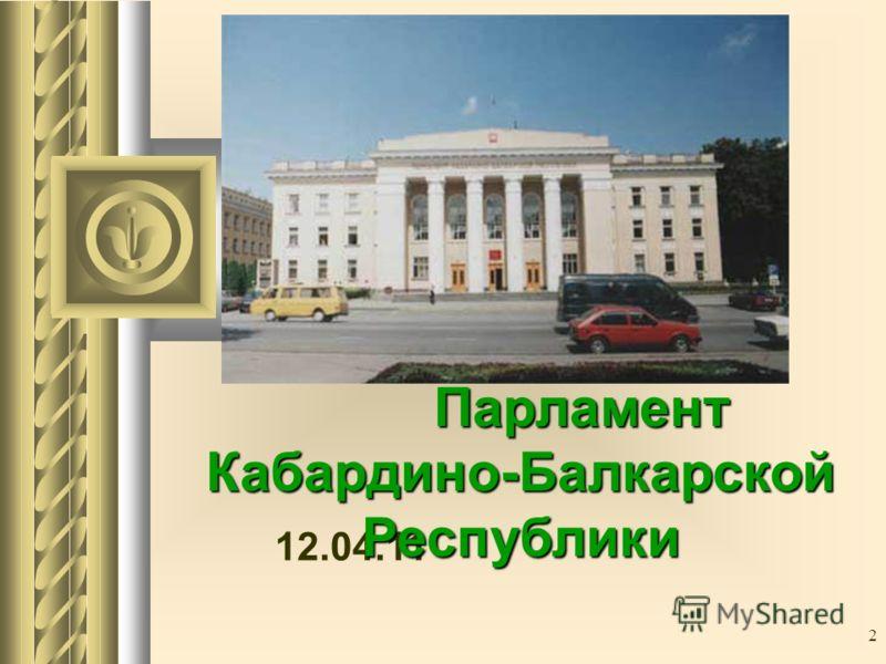 12.04.11 2 Парламент Кабардино-Балкарской Республики Парламент Кабардино-Балкарской Республики