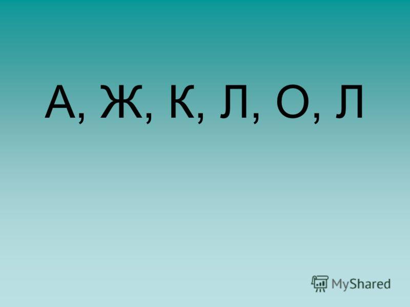 А, Ж, К, Л, О, Л