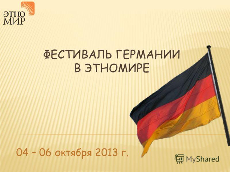 ФЕСТИВАЛЬ ГЕРМАНИИ В ЭТНОМИРЕ 04 – 06 октября 2013 г.