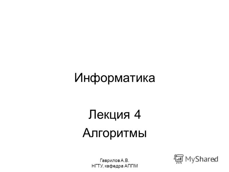 Гаврилов А.В. НГТУ, кафедра АППМ 1 Информатика Лекция 4 Алгоритмы