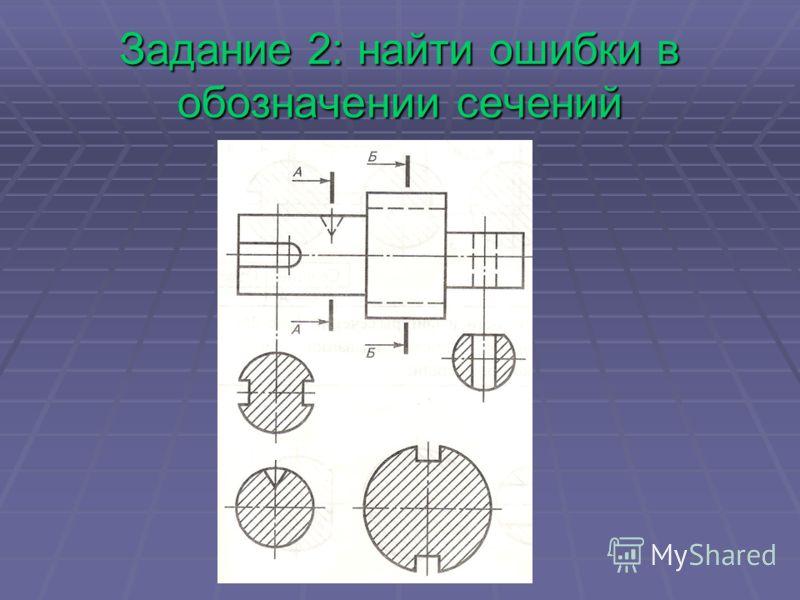 Задание 2: найти ошибки в обозначении сечений