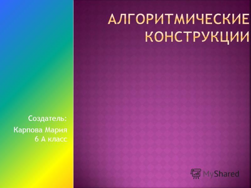 Создатель: Карпова Мария 6 А класс