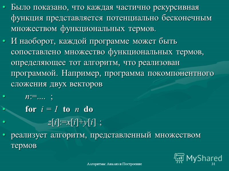Алгоритмы: Анализ и Построение31 Было показано, что каждая частично рекурсивная функция представляется потенциально бесконечным множеством функциональных термов.Было показано, что каждая частично рекурсивная функция представляется потенциально бескон