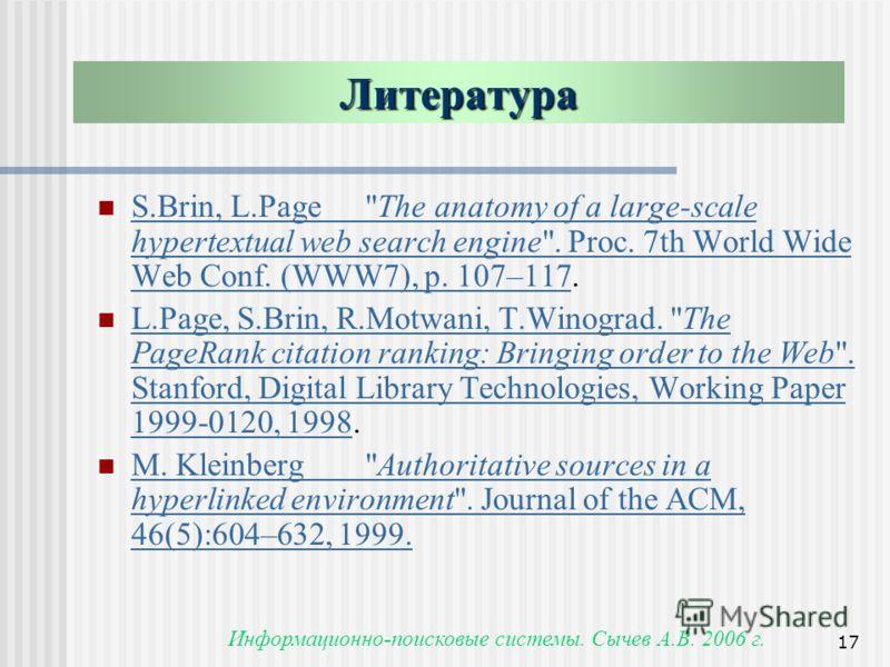 Информационно-поисковые системы. Сычев А.В. 2006 г. 17 Литература S.Brin, L.Page