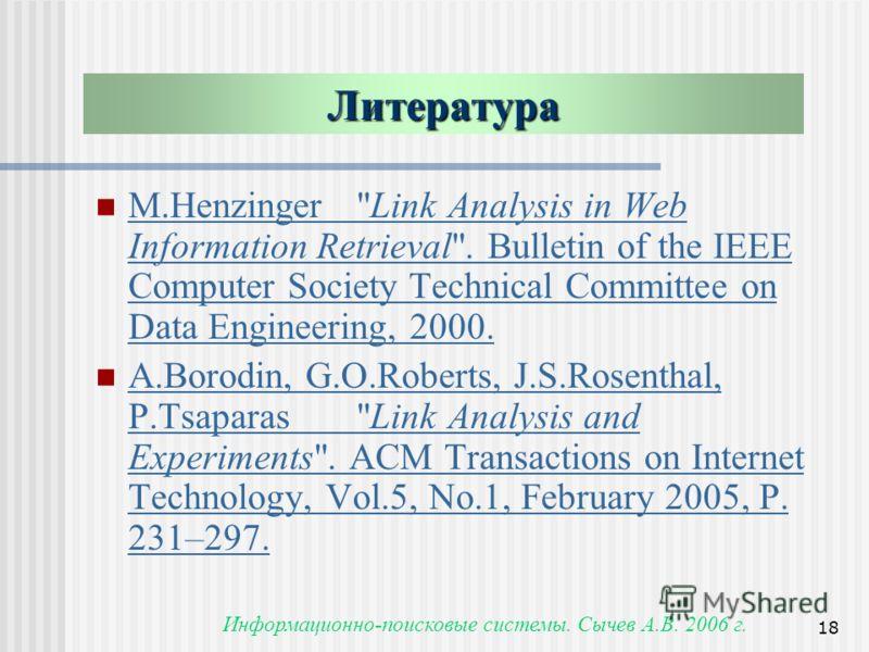 Информационно-поисковые системы. Сычев А.В. 2006 г. 18 M.Henzinger
