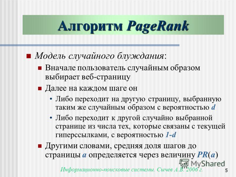 Информационно-поисковые системы. Сычев А.В. 2006 г. 5 Модель случайного блуждания: Вначале пользователь случайным образом выбирает веб-страницу Далее на каждом шаге он Либо переходит на другую страницу, выбранную таким же случайным образом с вероятно