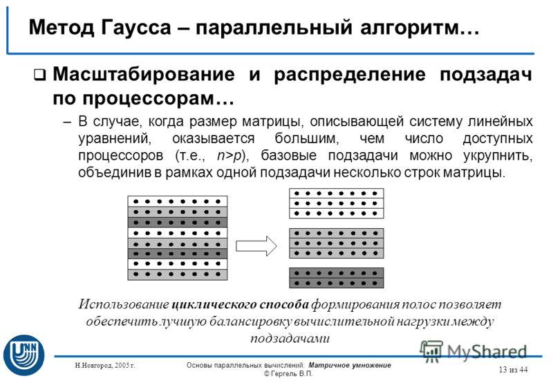 Н.Новгород, 2005 г. Основы параллельных вычислений: Матричное умножение © Гергель В.П. 13 из 44 Масштабирование и распределение подзадач по процессорам… –В случае, когда размер матрицы, описывающей систему линейных уравнений, оказывается большим, чем