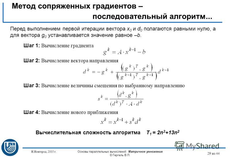 Н.Новгород, 2005 г. Основы параллельных вычислений: Матричное умножение © Гергель В.П. 29 из 44 Перед выполнением первой итерации вектора x 0 и d 0 полагаются равными нулю, а для вектора g 0 устанавливается значение равное –b. Шаг 1: Вычисление гради