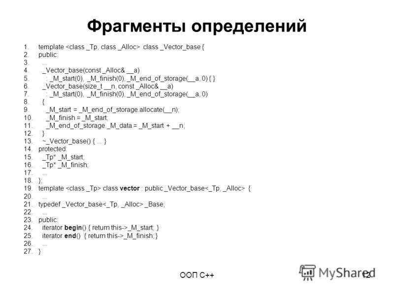 ООП C++12 Фрагменты определений 1.template class _Vector_base { 2.public: 3.... 4. _Vector_base(const _Alloc& __a) 5. : _M_start(0), _M_finish(0), _M_end_of_storage(__a, 0) { } 6. _Vector_base(size_t __n, const _Alloc& __a) 7. : _M_start(0), _M_finis