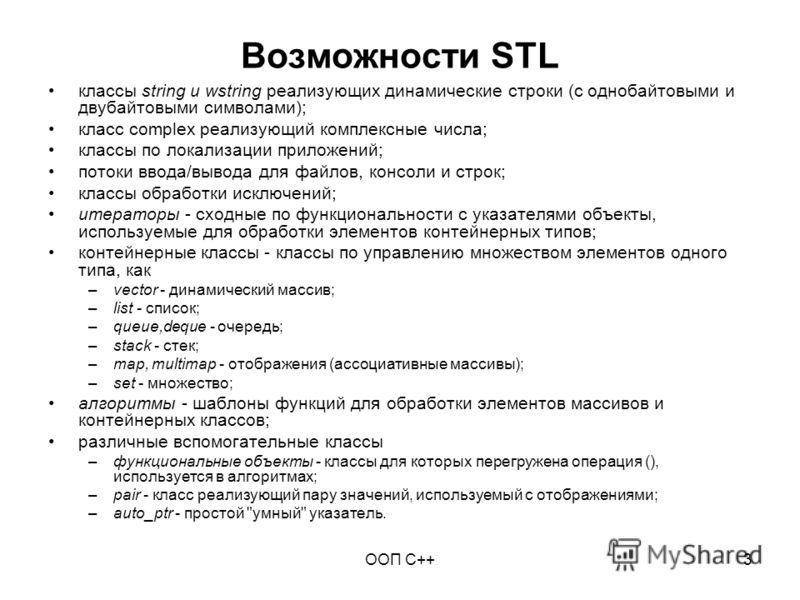 ООП C++3 Возможности STL классы string и wstring реализующих динамические строки (с однобайтовыми и двубайтовыми символами); класс complex реализующий комплексные числа; классы по локализации приложений; потоки ввода/вывода для файлов, консоли и стро