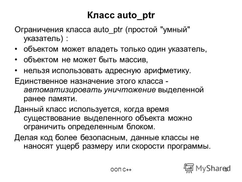 ООП C++9 Класс auto_ptr Ограничения класса auto_ptr (простой