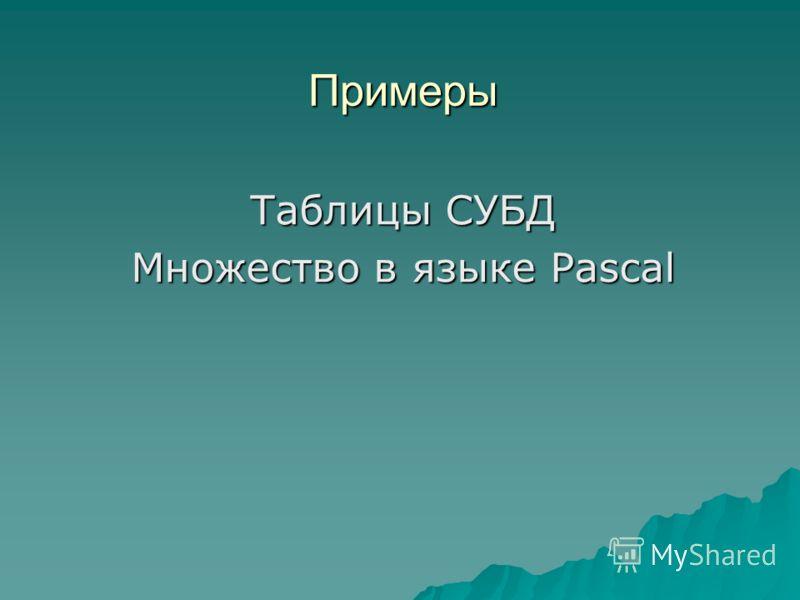 Примеры Таблицы СУБД Множество в языке Pascal