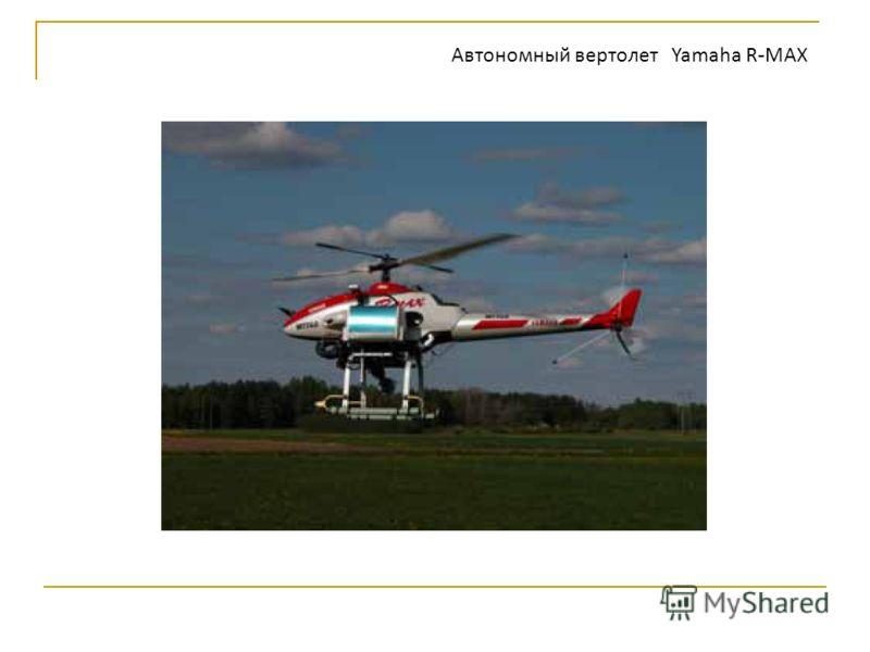 Автономный вертолет Yamaha R - MAX