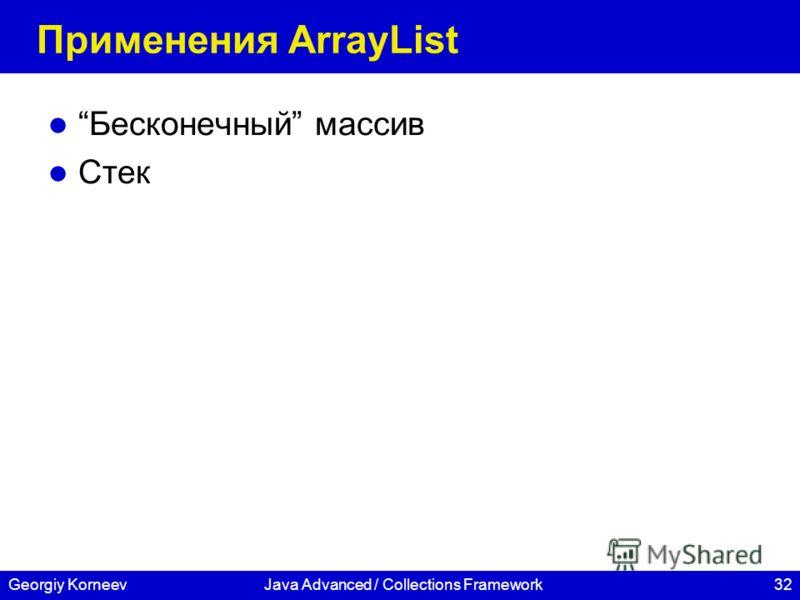 32Georgiy KorneevJava Advanced / Collections Framework Применения ArrayList Бесконечный массив Стек