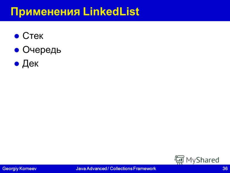 36Georgiy KorneevJava Advanced / Collections Framework Применения LinkedList Стек Очередь Дек