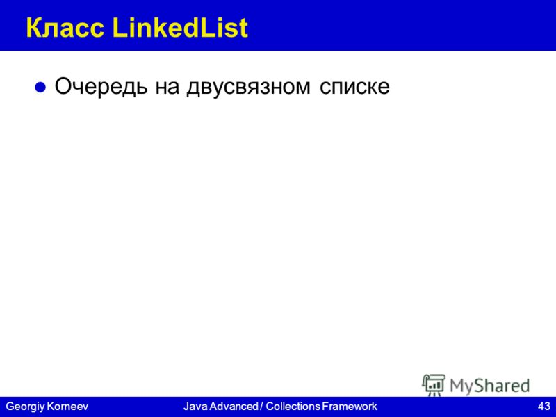 43Georgiy KorneevJava Advanced / Collections Framework Класс LinkedList Очередь на двусвязном списке