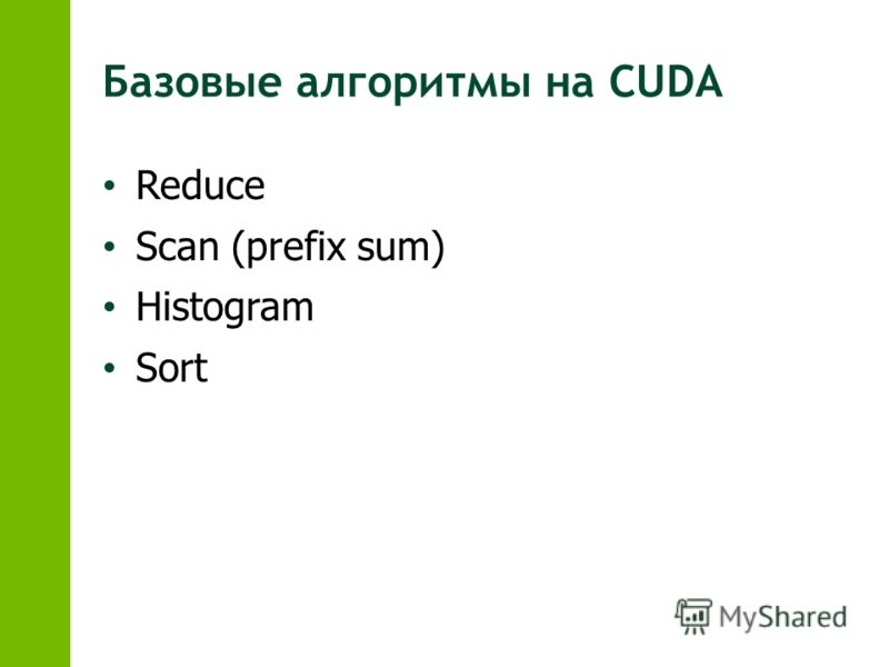 Базовые алгоритмы на CUDA Reduce Scan (prefix sum) Histogram Sort
