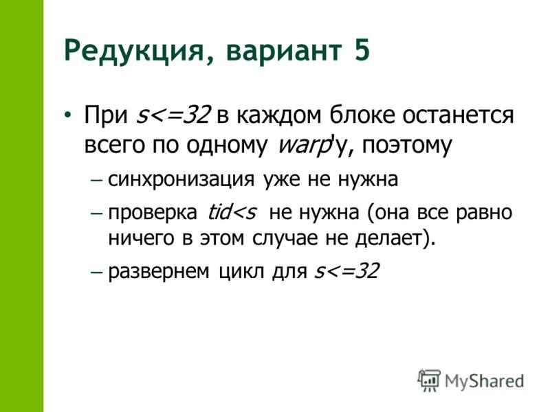 Редукция, вариант 5 При s