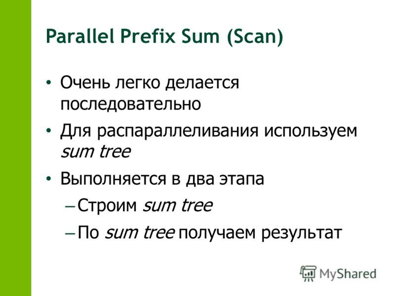 Очень легко делается последовательно Для распараллеливания используем sum tree Выполняется в два этапа – Строим sum tree – По sum tree получаем результат