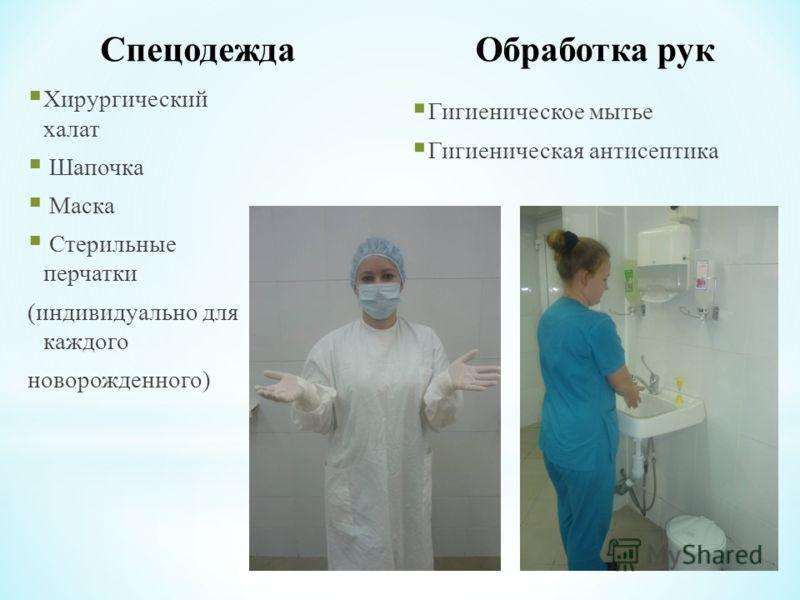 Спецодежда Гигиеническое мытье Гигиеническая антисептика Обработка рук Хирургический халат Шапочка Маска Стерильные перчатки (индивидуально для каждого новорожденного)