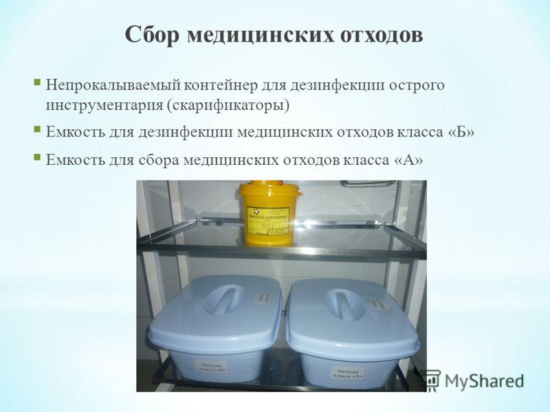 Сбор медицинских отходов Непрокалываемый контейнер для дезинфекции острого инструментария (скарификаторы) Емкость для дезинфекции медицинских отходов класса «Б» Емкость для сбора медицинских отходов класса «А»