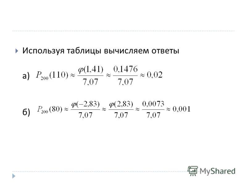 Используя таблицы вычисляем ответы а)а) б)б)