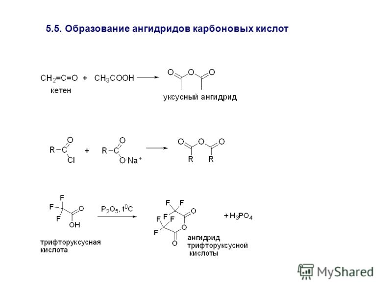 5.5. Образование ангидридов карбоновых кислот