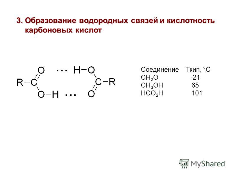 3. Образование водородных связей и кислотность карбоновых кислот карбоновых кислот Соединение Ткип, °С CH 2 O -21 CH 3 OH 65 HCO 2 H 101