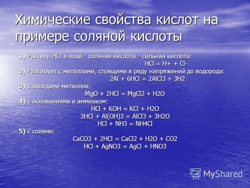 Химические свойства кислот на примере соляной кислоты 1) Раствор HCl в воде - соляная кислота - сильная кислота: 1) Раствор HCl в воде - соляная кислота - сильная кислота: HCl = H+ + Cl- HCl = H+ + Cl- 2) Реагирует с металлами, стоящими в ряду напряж