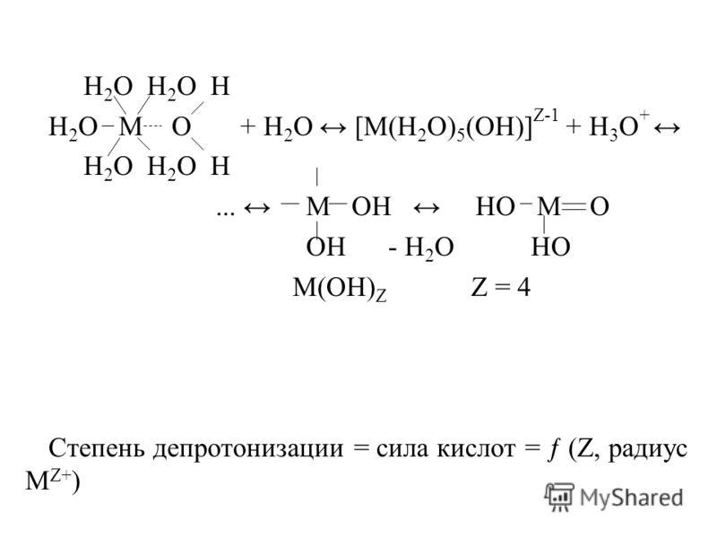 H 2 O H 2 O H H 2 O M O + H 2 O [M(H 2 O) 5 (OH)] Z-1 + H 3 O + H 2 O H 2 O H... M OH HO M O OH - H 2 O HO M(OH) Z Z = 4 Степень депротонизации = сила кислот = ƒ (Z, радиус М Z+ )