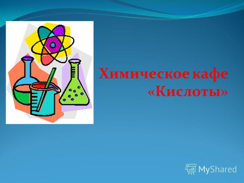 Химическое кафе «Кислоты»
