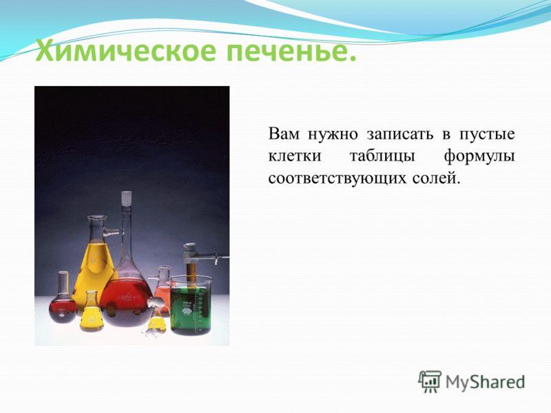 Химическое печенье. Вам нужно записать в пустые клетки таблицы формулы соответствующих солей.