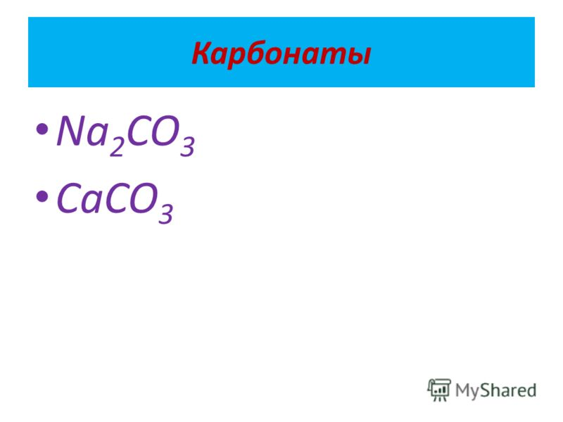 Карбонаты Na 2 CO 3 CaCO 3