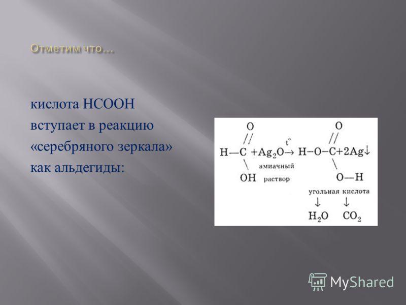 кислота НСООН вступает в реакцию « серебряного зеркала » как альдегиды :