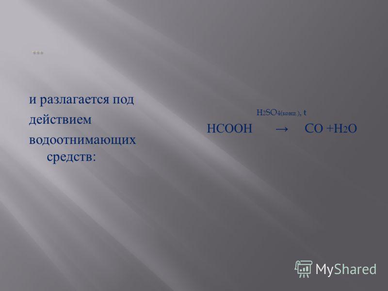 и разлагается под действием водоотнимающих средств : Н 2 SO 4( конц.), t НСООН C О + Н 2 О